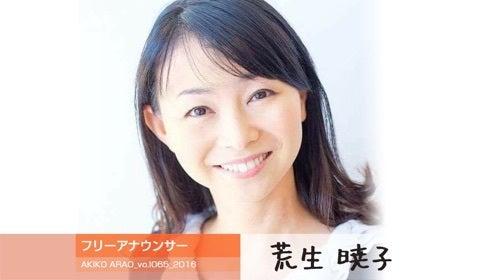 8/4ゲスト】荒生暁子さん   月山翔雲オフィシャルブログ