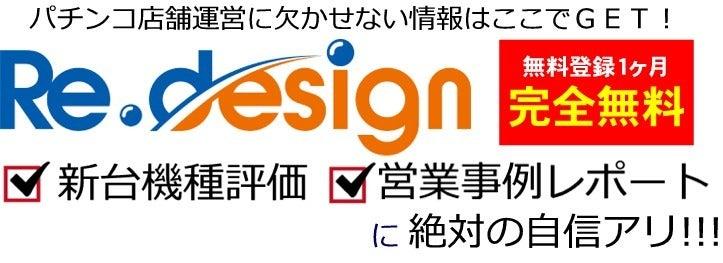 Re.designバナー