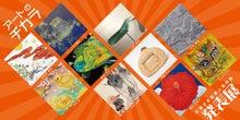 アートのチカラ発表展表