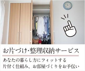お片づけ・整理収納サービス