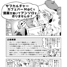 漫画部の詳細