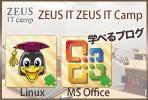 Linux(LPIC)研修といえば、ゼウス・ラーニングパワー