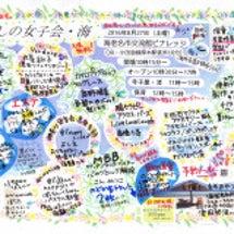 癒しの女子会・海8/…