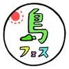 【マスダ社長(ソロ)shima fes SETOUCHI 2016 出演決定!】の画像