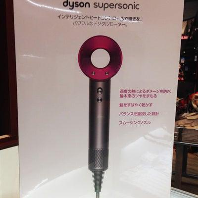 ダイソンヘアドライヤー送料無料で高価買取!スーパーソニック新品33500円!HDの記事に添付されている画像
