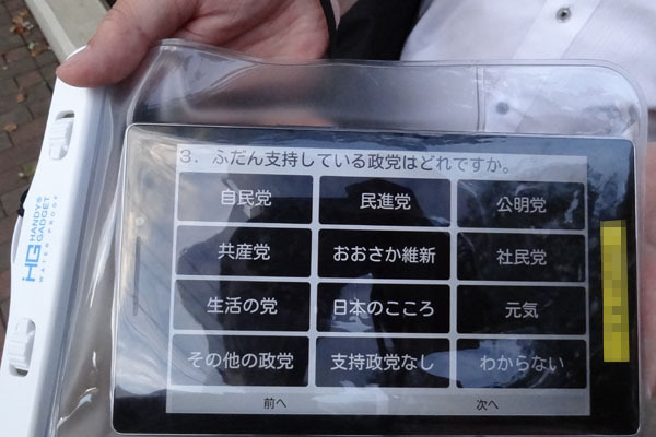 都知事選 朝日新聞の出口調査を...