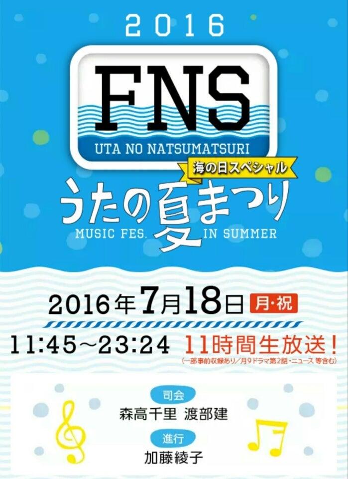 FNS うたの夏まつり」の観覧をし...