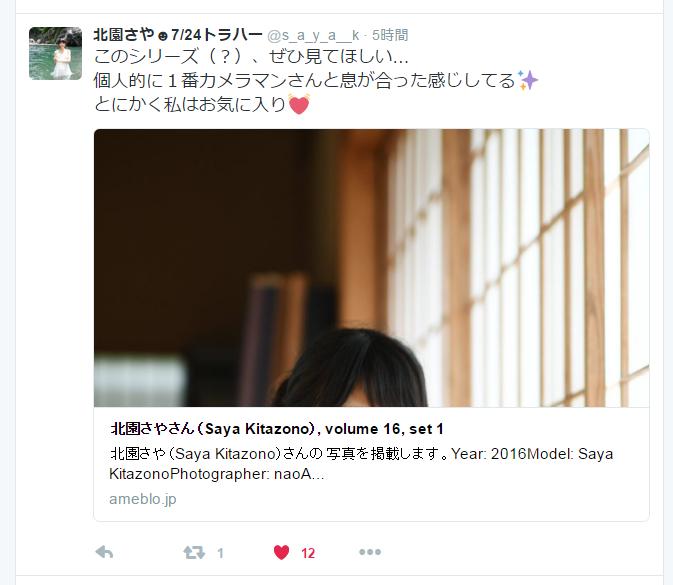 Saya Kitazono 北園さや twitter 22 JULY 2016