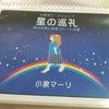 やばいよ、やばいよー‼←出川哲朗風にの画像