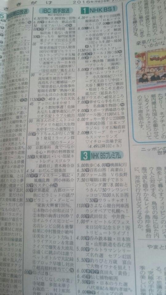 障害 テレビ 秋田 ケーブル