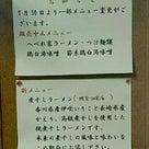 【新メニュー】煮干しラーメン 800円(1日20食限定)他@へべれ家 (茨城県 水戸市)の記事より