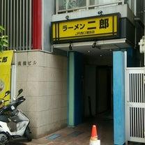 ラーメン二郎 JR西口蒲田店~蒲田満喫ツアー2~の記事に添付されている画像