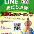 【LINE】お友だち…