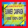 8月入会金無料キャンペーンの画像