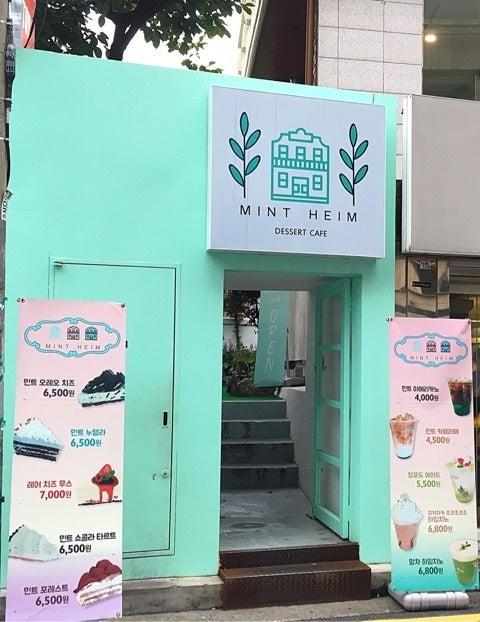 MINT HEIM(弘大)★4-ミントカフェ・ミント専門店 | KOREA(こりぁ ...