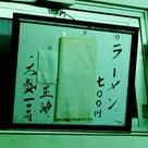 自由が丘(醤油)700円@一条流がんこラーメン 総本家 (東京都 新宿区)の記事より