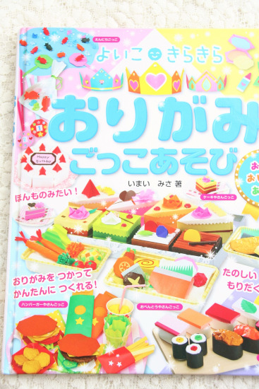 クリスマス 折り紙 折り紙 本 : ameblo.jp
