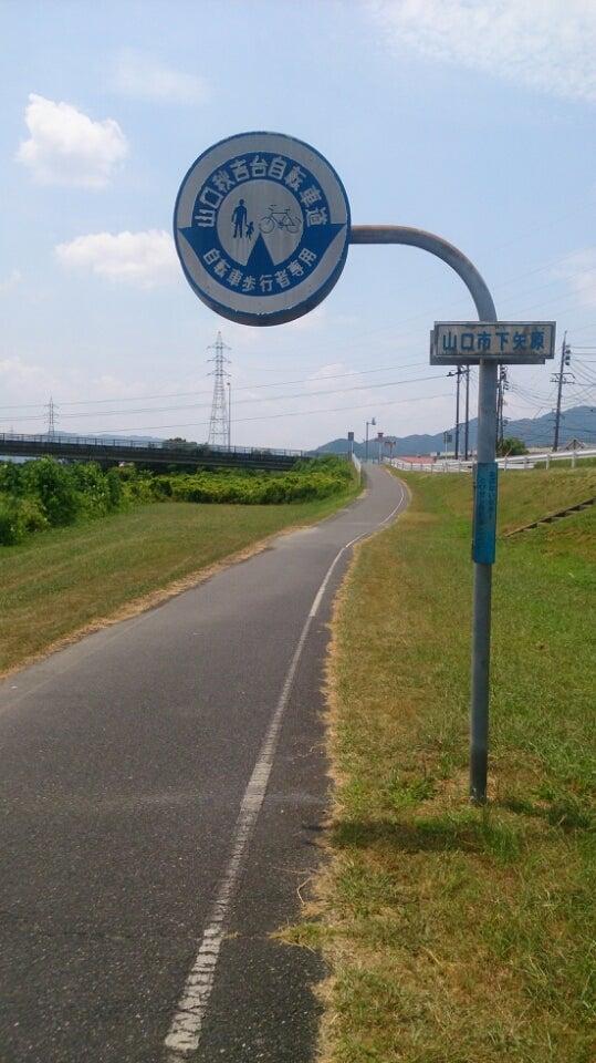 山口県道502号山口防府小郡自転車道線