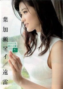 週刊ポスト7/11発売 巻頭8ページ
