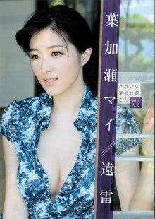 週刊ポスト7/4発売 巻頭16ページ
