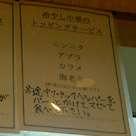 【限定】冷やし中華 B 900円@豚星。(神奈川県 川崎市中原区)の記事より