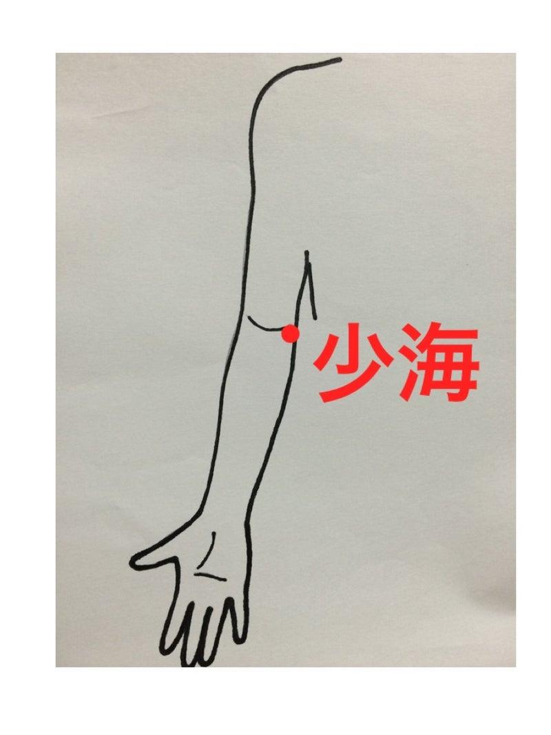 骨盤矯正・はり灸のプロ、幕張本郷「ここな整骨院・鍼灸院」心経のツボ「青霊」「少海」