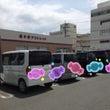 浜松へMCC体験に行…