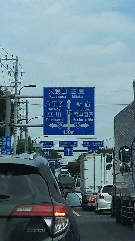 国道20号走破!! | ちょぴーの週刊つぶやき