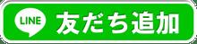 日本橋 メンズエステロイヤルスペースLINE追加