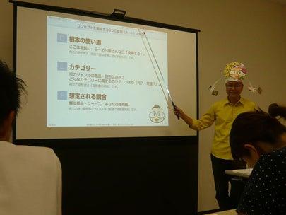 商品サービスのコンセプト作りに詳しいセミナー講師、新潟の佐藤さん