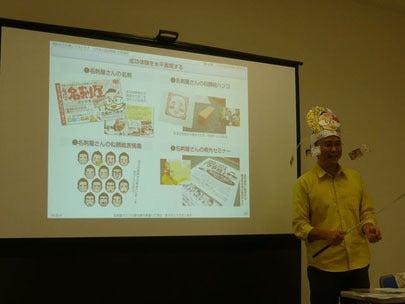 販売戦略セミナー(新潟)水平展開について解説する講師