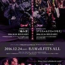 ■10/10公演・会…