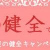 【企画】真夏の健全キャンペーン!!の画像