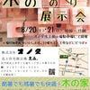 休館日のご案内&イベント告知(・ω・)/の画像