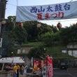 西山太鼓台夏祭り
