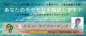 ゆるやか堂 国際ゆるやか協会 yuruyaka.com