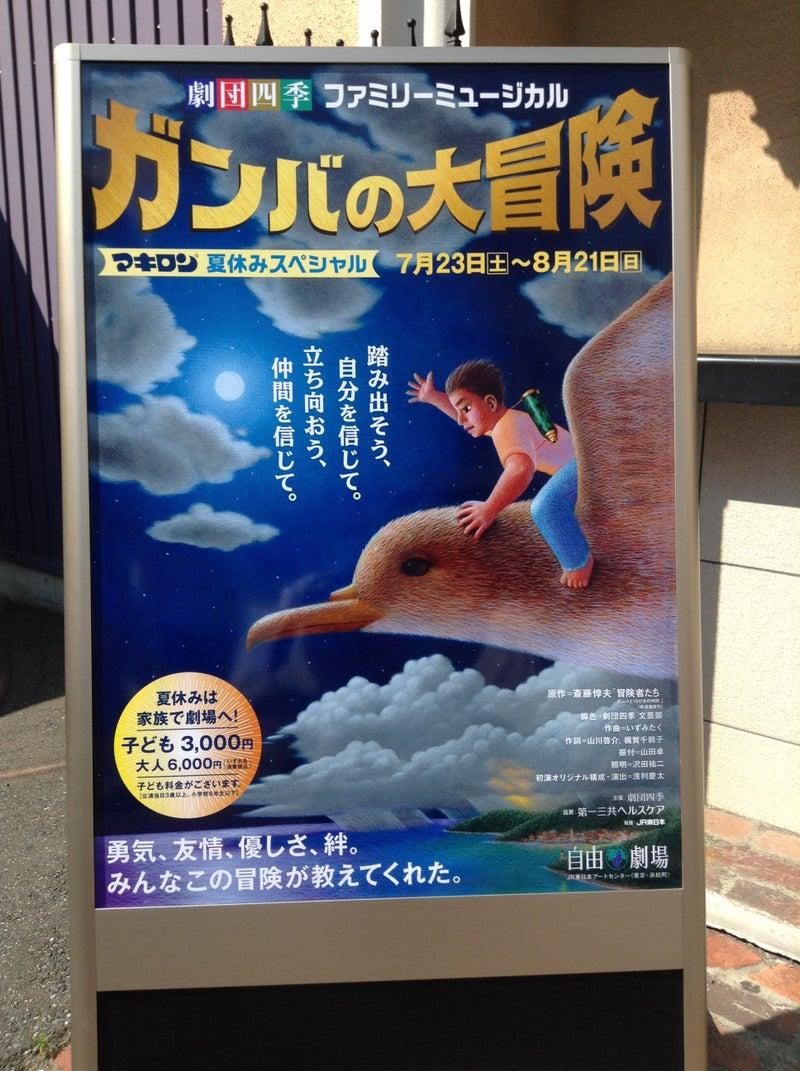 劇団四季『ガンバの大冒険』