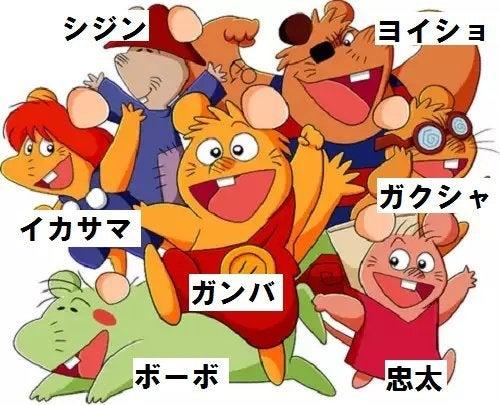 アニメ『ガンバの冒険』