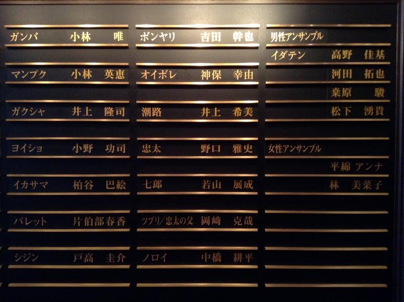 劇団四季『ガンバの大冒険』キャスボ