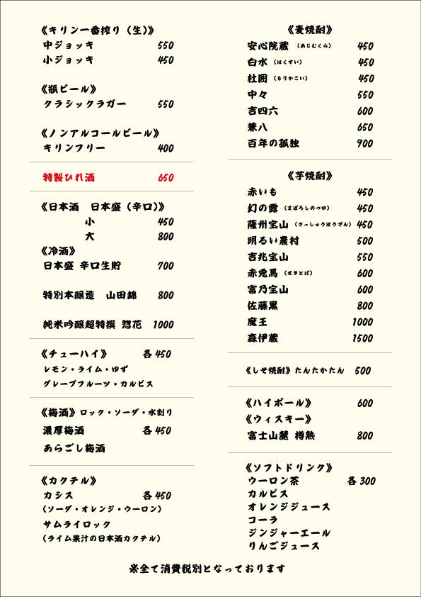梅田ふぐ乃介《ふぐ問屋直営 てっちり屋》メニュー