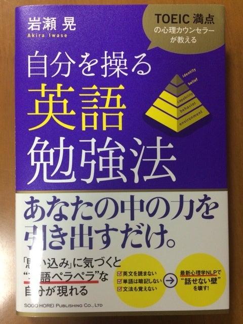 自分を操る英語勉強法」 | ほっ...