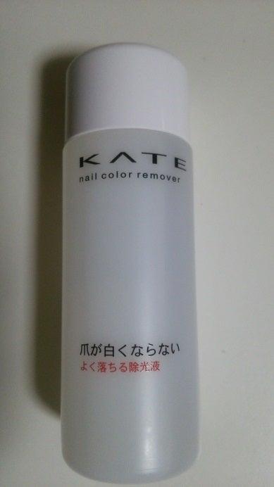 比較対象は全国のドラッグストアに売っている「KATE ネイルカラーリムーバー」。230mlで450円(税抜)。値段、量、効果が手頃な物を使ってみました。