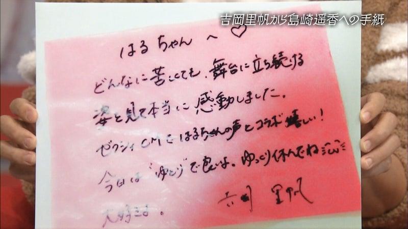 「ぱるる 吉岡 手紙 ツイッター」の画像検索結果