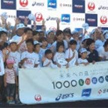 未来への道 1000…