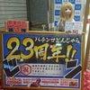 23周年のチカラ(第124シーズン・どんじゃら備忘録)の画像