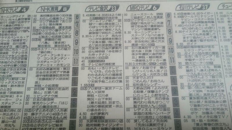 マルセイユのブログ北國新聞  テレビ欄