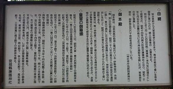 北へ~(153)19日目③ 宮城県護...
