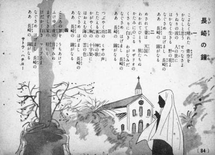 長崎 の 鐘 作詞