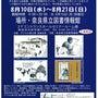『奈良観光絵図展』