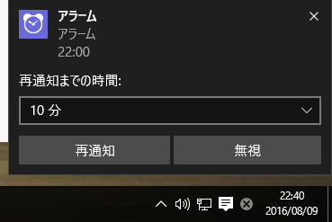 Alarm & clock Windows10_15